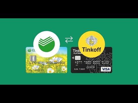 Пополнить карту Тинькофф без комиссии через банковскую карту Сбербанка