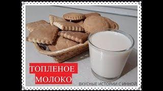 ТОПЛЕНОЕ МОЛОКО - BAKED MILK