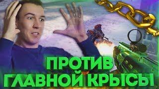 ИГРА 1 на 1 ПРОТИВ ГЛАВНОЙ КРЫСЫ!