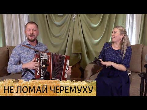 Не ломай черемуху - Антон и Вера Грибановы (г. Новосибирск)