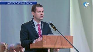 Олег Шахов официально вступил в должность главы Новгородского района