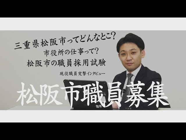 松阪市職員募集PR動画