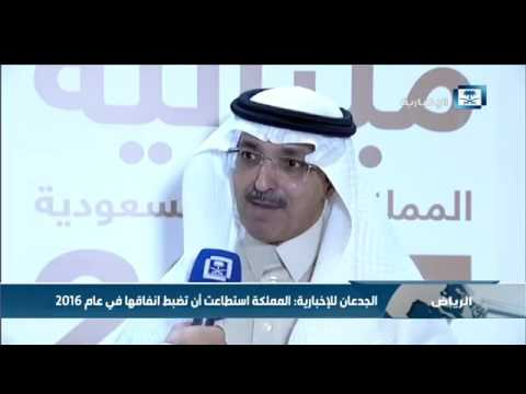 معالي وزير المالية المملكة استطاعت أن تضبط انفاقها في عام 2016