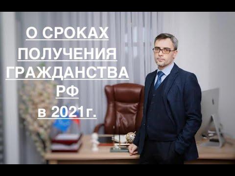 О СРОКАХ ПОЛУЧЕНИЯ ГРАЖДАНСТВА РФ В 2021 г.