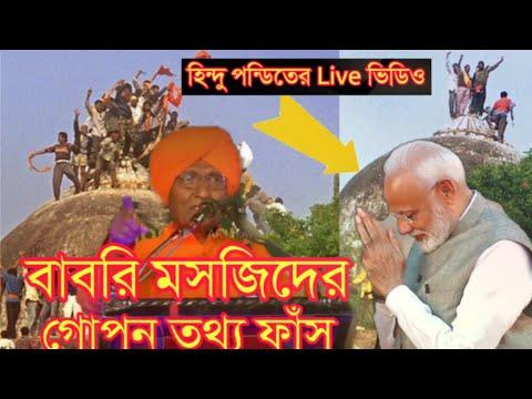 হিন্দু পন্ডিত বাবরি মসজিদের গোপন তথ্য ফাঁস করে দিল || Babri Masjid Video | Babri Masjid Case | বাবরী