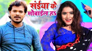 #Pramod Premi Yadav का नया सुपरहिट VIDEO SONG - Saiya Ke Mobile Ha - Superhit Bhojpuri Songs 2019 HD