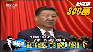 王丹:習近平任期結束前發動戰爭!解決台灣準備不惜一戰?少康戰情室 20170802