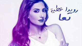 تحميل اغاني Rouwaida Attieh - Ta3a [Lyric Video] (2018) / رويدا عطية - تعا MP3