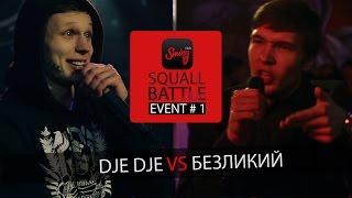 Squall Battle: Dje Dje vs. Безликий (Event#1)