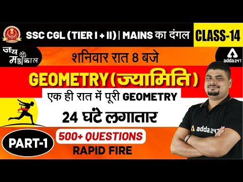 Geometry | Maths by Dhasu Sir | SSC CGL Tier 2, RRB NTPC 2019