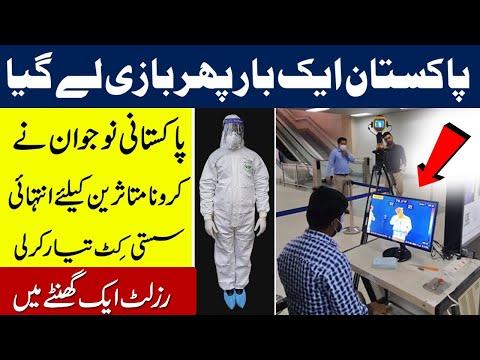 پاکستانی نوجوان نے  انتہائی سستی کرونا کٹ تیار کرلی جسکا رزلٹ صرف ایک گھنٹے میں