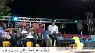 اغاني حصرية جمال فرفور ليالي البروف .. أفكاري تايهة تحميل MP3