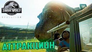 Новое РАЗВЛЕЧЕНИЕ Для РЕКСА в Jurassic World EVOLUTION #6