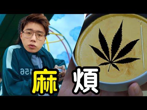 【大便片】Toyz在魷魚遊戲中開箱大麻被捕!!【大大Greatly】