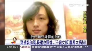 """台灣第一位""""跨性別數位政務委員唐鳳""""【54新觀點】20161107"""