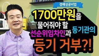 경매성공비법: 1700만원을 물어줘야 할 선순위임차인과 등기관의 등기 거부?! - 법원경매