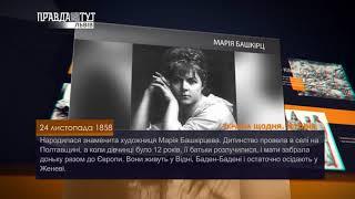 Україна щодня. Історія – 24 листопада