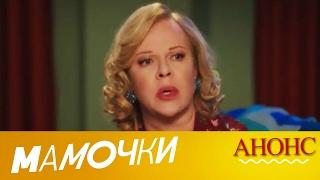 Мамочки - Анонс 50 серии- смотри сегодня вечером!