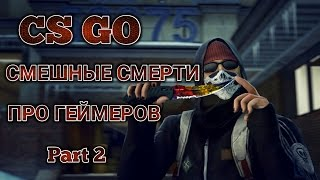 CS GO - СМЕШНЫЕ СМЕРТИ ПРО ГЕЙМЕРОВ Part 2 (Archy Show)