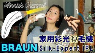 迷你點評-唔洗再去美容院都做到永久脫毛? 測試家用彩光脫毛機Braun Silk-expert IPL (Part1)  minnieschannel