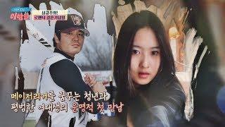 [러브스토리] 추신수♡하원미, 운명적 첫 만남 후 불같은 연애♨ 이방인5회
