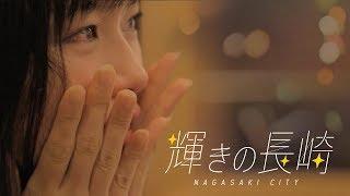 輝きの長崎観光路面電車「みなと」でサプライズ!