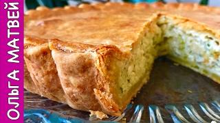 Луковый Пирог - ЭТО НЕРЕАЛЬНО ВКУСНО!!!! | Onion Pie Recipe