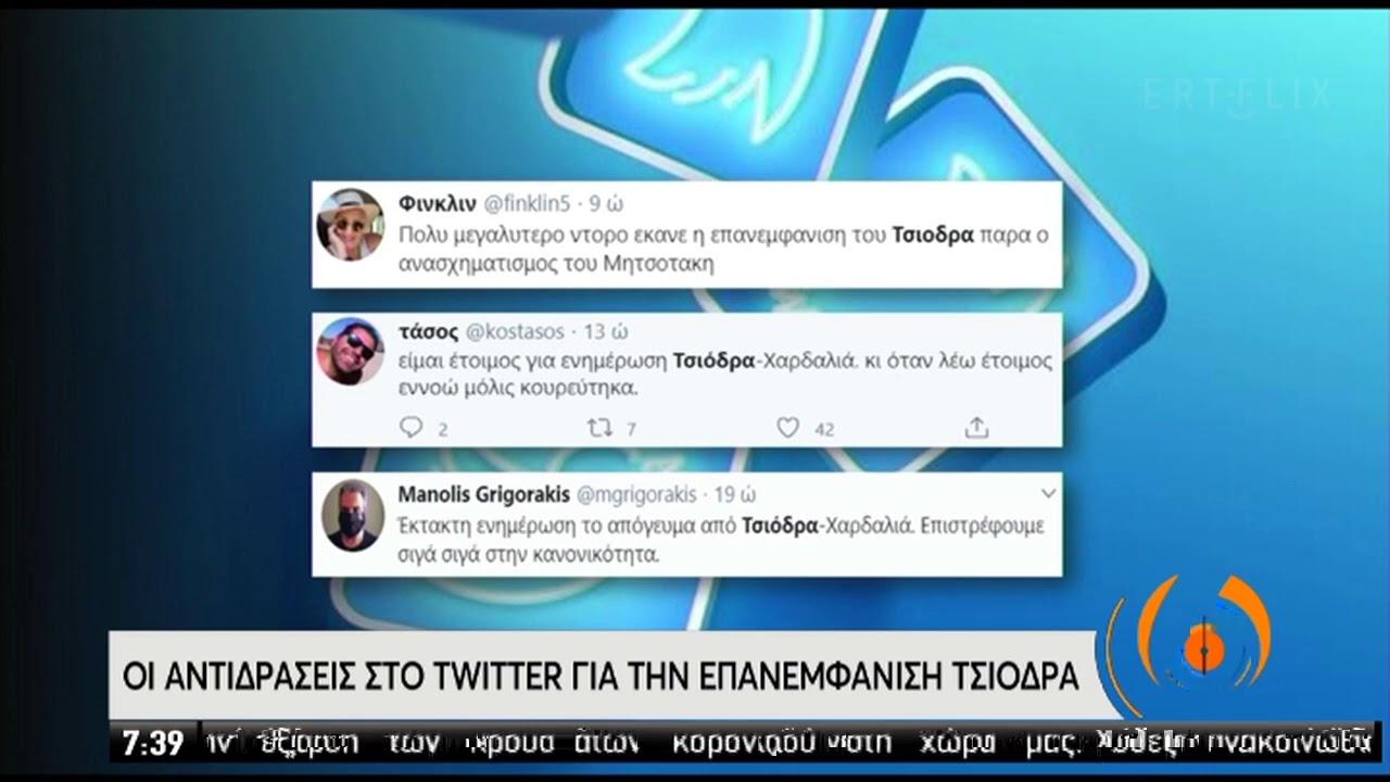 Twitter: «Χαμός» με την επανεμφάνιση Τσιόδρα | 05/08/2020 | ΕΡΤ