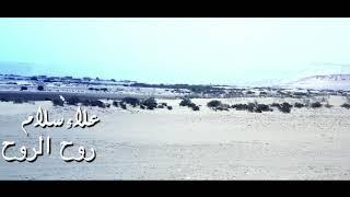 تحميل اغاني كليب روح الروح للمطرب علاء سلام ، جديد بى ميديا2018 MP3