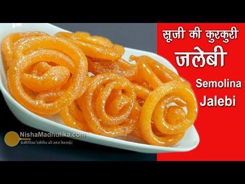 Crispy Jalebi Recipe using Rava - सूजी की कुरकुरी जलेबी - Jalebi Recipe without yeast