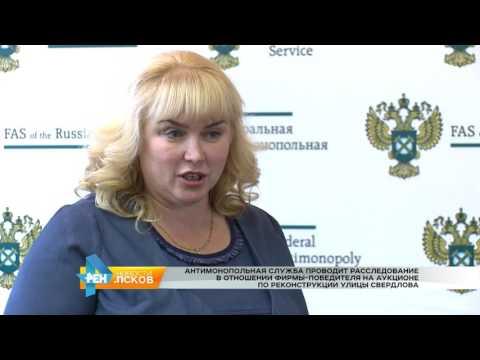 Новости Псков 20.07.2017 # УФАС проводит расследование по реконструкции ул Свердлова