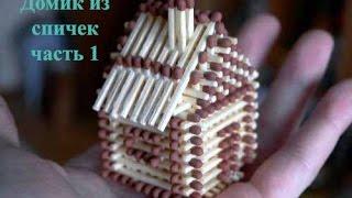 Как сделать домик из спичек, часть 1