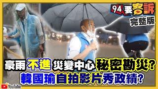 韓國瑜治水比陳菊強嗎?暴雨一來高雄就淹