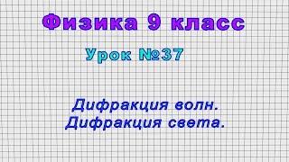 Физика 9 класс Урок 37 - Дифракция волн. Дифракция света.