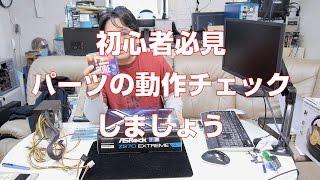 【自作PC】初心者必見、動作チェックしておきましょう【i7-7700】