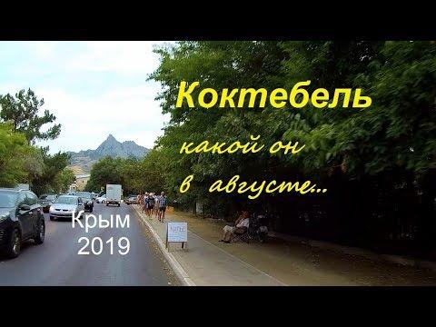 Крым, Коктебель, август 2019. Много машин и людей