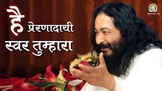 है प्रेरणादायी स्वर तुम्हारा | Hai Prernadayi Swar Tumhara | Bhajan Sandhya