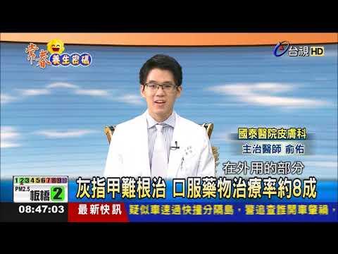悶熱助黴菌滋長灰指甲治療與預防