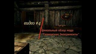 """Финальный обзор мода """"Талморские Эксперименты"""" (видео №4)"""