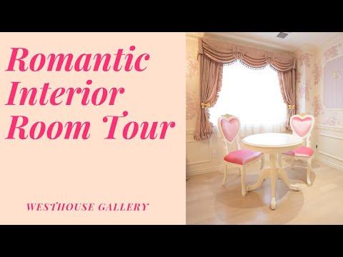 ロマンティックインテリアのルームツアー