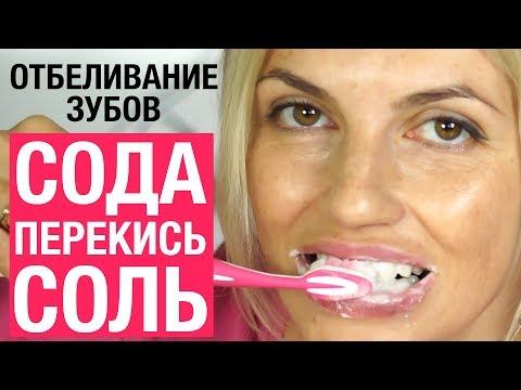 Отбелить зубы в домашних условиях содой и перекисью