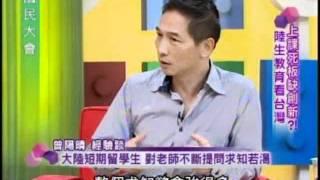 國民大會:陸生看台灣教育(1/4) 20111031