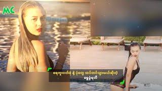 ေရကူး၀တ္စံု နဲ႔ ပံုေတြ ထပ္တင္သြားမယ္ဆိုတဲ့ ေရႊမွဳံရတီ - Shwe Mhome Yati