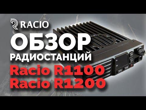 Обзор радиостанций Racio R1100 и R1200