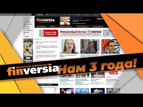 Finversia.ru - 3 года