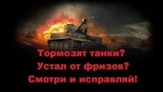 Тормозят танки, игры, низкий ФПС(FPS)фризы? Тебе ко мне!!!
