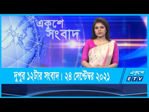 12 PM News || দুপুর ১২টার সংবাদ || 24 September 2021