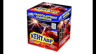 """""""Кентавр"""" С 022 салют 25 залпов 1"""" от компании Интернет-магазин SalutMARI - видео"""