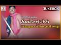 Gundello paata Telugu Sentimental Songs | Telangana Folk Songs Jukebox | Lalitha Audios And Videos