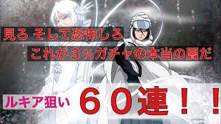 【ブレソル Vol.9】千年血戦篇ガチャ ピックアップガチャ ルキア狙い60連!!